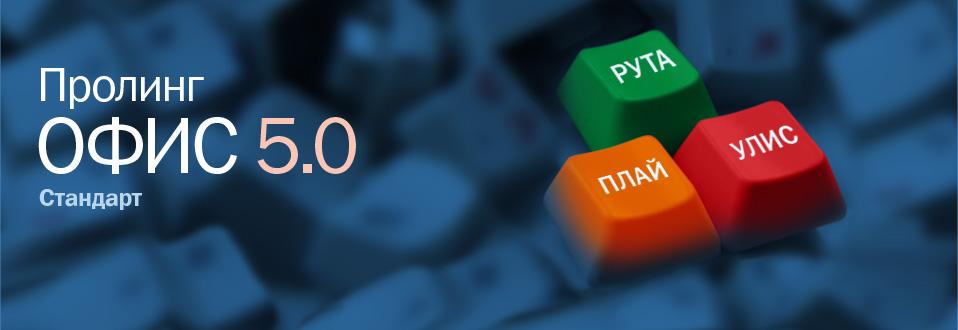 Пролинг ОФИС 5.0 Стандарт